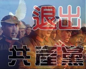 Fast 800.000 Austritte aus der Chinesischen Kommunistischen Partei