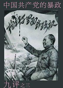Die Tyrannei der Kommunistischen Partei Chinas