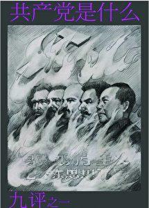 Was ist die Kommunistische Partei?