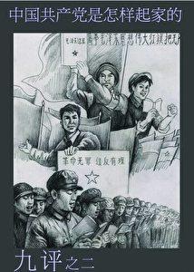 Die Anfänge der Kommunistischen Partei