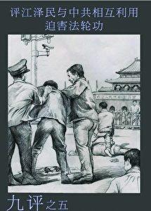 Wie Jiang Zemin und die KPC sich gegenseitig benutzen, um Falun Gong zu verfolgen