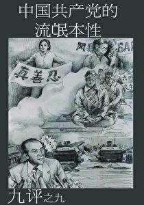 Das skrupellose Wesen der Kommunistischen Partei Chinas.