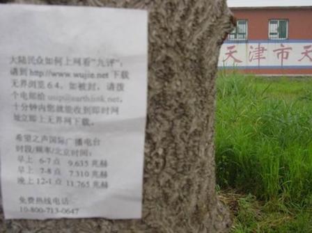 """""""Tritt aus der KPC aus!"""" – Plakate mit diesem Text überall in China"""