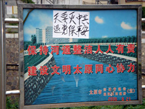 """Auf dem Zettel steht """"Der Himmel wird Chinas KP beseitigen"""". Er ist aufgeklebt auf ein Plakat der Stadtverwaltung von Taiyuan, Provinz Shanxi, mit dem Aufruf zur Sauberhaltung des Flusses. (Minghui Net)"""