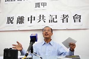 Professor Jia Jia, Generalsekretär des staatlichen Vereins der Elitewissenschaftler in der Provinz Shanxi, am 27. Oktober in Hongkong auf einer Pressekonferenz. (