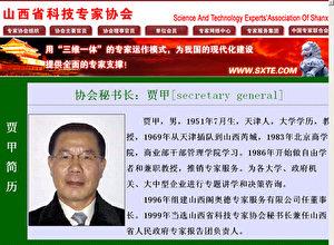 Lebenslauf von Prof. Jia Jia als Generalsekretär auf der Webseite des staatlichen Vereins der Elitewissenschaftler in der Provinz Shanxi: Jia Jia, männlich, geboren im Juli 1951, Heimatstadt Tianjing, Bildungsniveau Universitätabschluss, Professor .... (