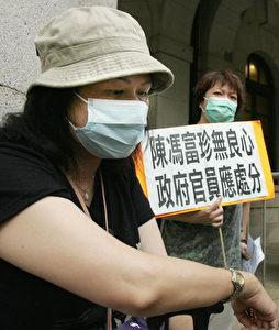 """Anghörige von Opfern der SARS-Epidemie demonstrierten im Juli 2004 gegen die Versäumnisse und Vertuschungen der verantwortlichen Politiker. Auf dem Spruchband ist zu lesen:""""Margaret Chan hat kein Gewissen, die Beamten müssen bestraft werden."""" Die SARS-Epidemie war für Hongkong ein Alptraum. Rund 300 Personen starben allein in Hongkong an der Seuche. ("""