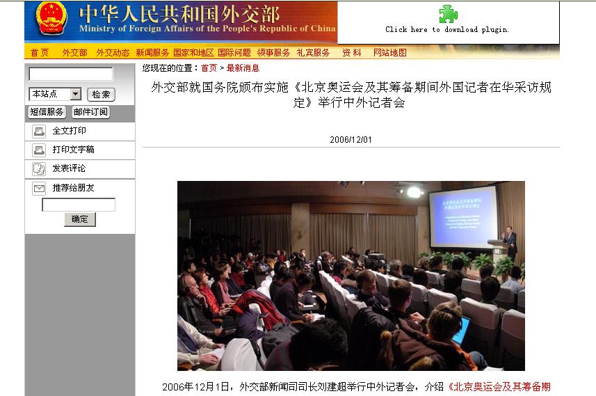 Chinas neue Taktik gegenüber ausländischen Journalisten