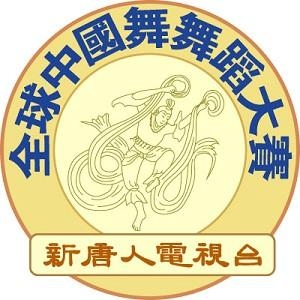 NTDTV veranstaltet weltweiten Wettbewerb für chinesischen Tanz