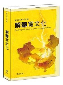 Die psychischen Hürden bei der Auflösung der kommunistischen Parteikultur