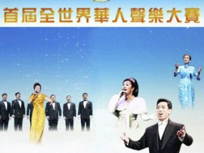 NTDTV veranstaltet internationalen chinesischen Gesangswettbewerb