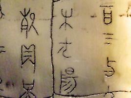 Die Rätsel der chinesischen Schriftzeichen (1)