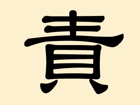 責 (Ze) – Pflicht, Verantwortung, fordern, strafen – Zum Rätsel der chinesischen Schriftzeichen