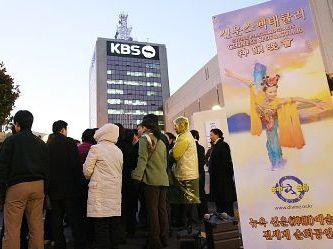 Öffentliche Proteste gegen Störungen der KP Chinas von Shen Yun Show in Busan, Südkorea