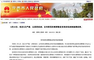 Die Nachricht vom 25. Mai auf der Regierungswebseite der Stadt Dingxi der Provinz Gansu bestätigt, dass die örtlichen Regierungsstellen Tagungen und Treffen zur Ausbildung einer noch intensiveren Unterdrückung der Falun Gong einberufen haben. (Internet)