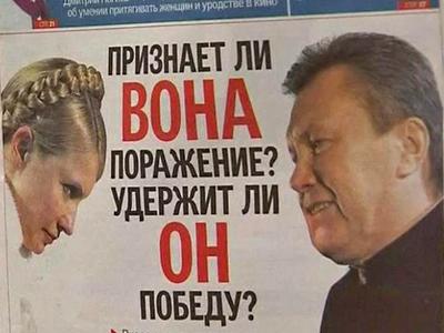 Ukraine's Tymoshenko Urged to Concede