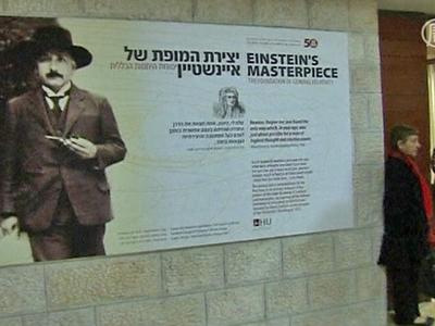 Jerusalem: Einsteins Meisterstück wird ausgestellt