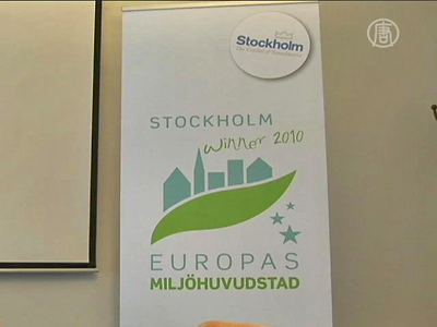 Stockholm erste Grüne Hauptstadt Europas