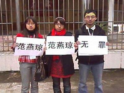 """Chinese Online Activists Sentenced for """"Slander"""""""