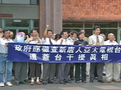 Mehr Aufrufe aus Taiwan um NTD APTV Satellitenblockade zu untersuchen