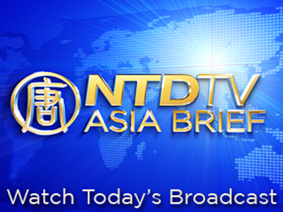 Asia Brief Broadcast, Tuesday, August 31, 2010