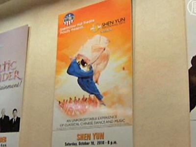 """Shen Yun """"Unglaublich Schön"""", West Point, New York"""