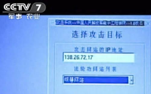 Bildschirmfoto von CCTV-Webseite