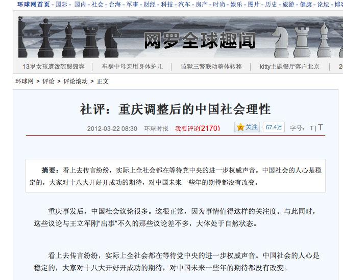 China: Sprachrohr des Regimes ist verwirrt über chinesische Führung