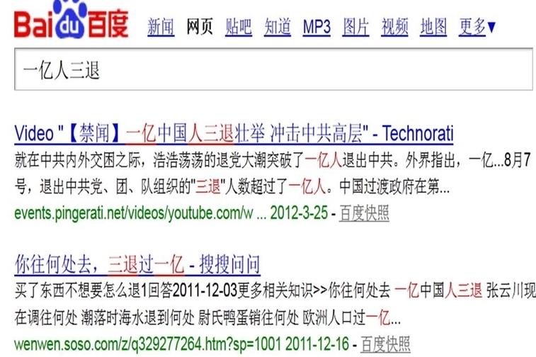 """China: Der Suchbegriff """"Austritt aus der KPCh"""" erscheint auf Baidu"""
