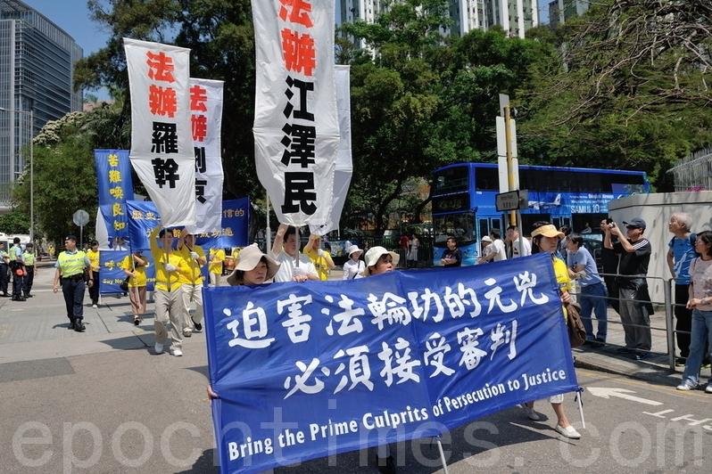 Demonstration in Hongkong zum Gedenken an den Zhongnanhai-Tag
