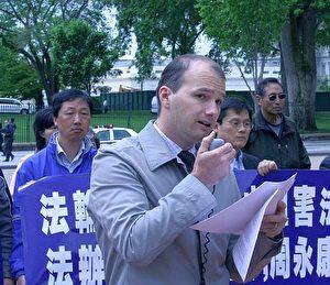 Jared Pearman vom Falun Dafa Information Center sprach auf der Pressekonferenz vor dem Weißen Haus.