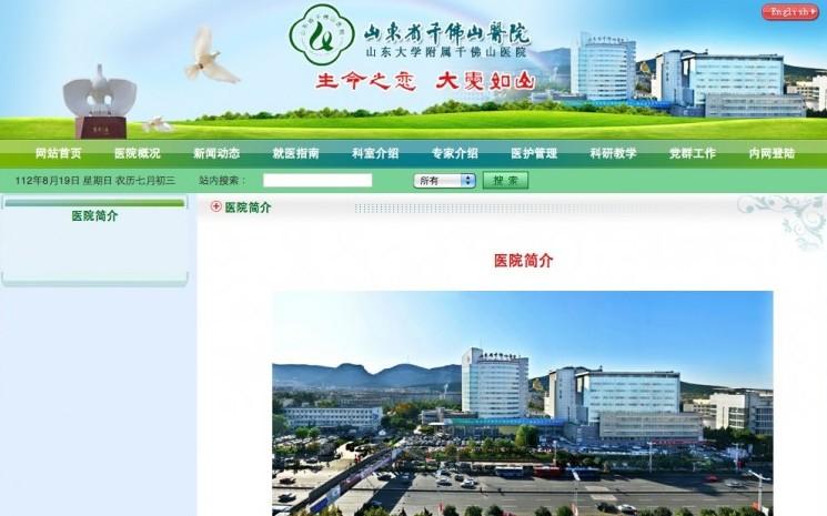 Krankenhaus in China laut Informant ein Ort der Gefangenen und des Mordens