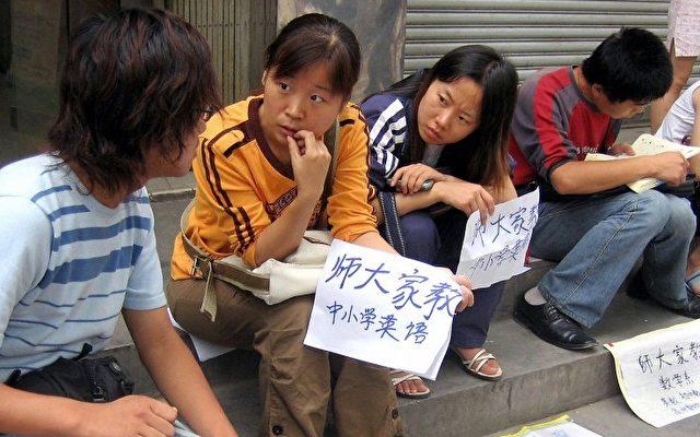 Studenten bieten sich als Tutoren an für die nachfolgenden Semester.   Foto: STR/AFP/Getty Images