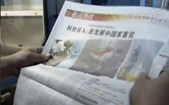 Ausgabe der chinesischen Zeitung People's Daily.   Foto: NTD Television