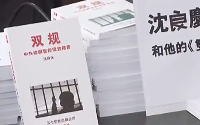"Das Buch ""A Prosecutor's Investigation Report. 'Shuanggui'"", von Shen Liangqing.   Foto: NTD Television"