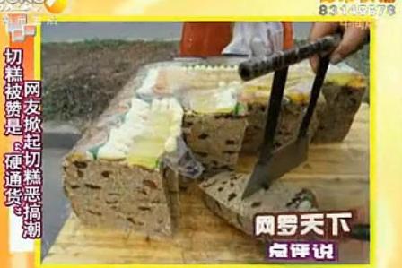 """""""Qie Gao"""", eine Spezialität der Uiguren, die aus Maismehl, Walnüssen, Rosinen, Datteln und andere Zutaten besteht. Foto: Screenshot von yh"""