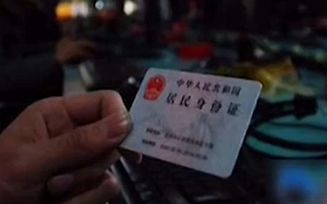 Die neue Identitätskarte, zum Abschließen von Internetverträgen in China.   Foto: NTD Television