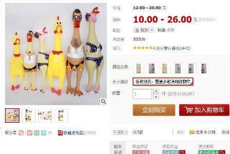 """Das """"schrecklich quietschende Hähnchen"""" für den Frühlingsfest-Transport. Foto: Screenshot The Epoch Times von der Webseite taobao"""