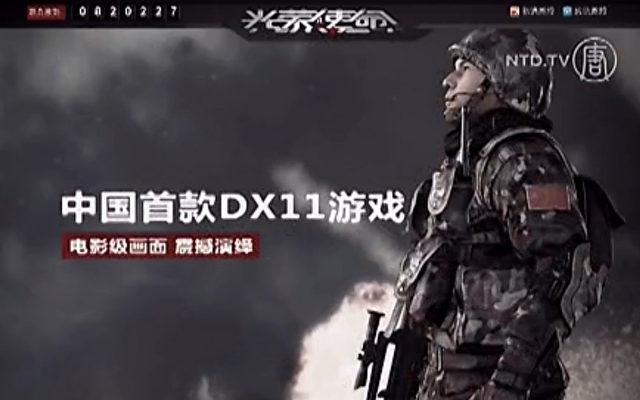 Titelbild eines chinesischen Online-Spieles, das der Propaganda dient.   Foto: NTD Television