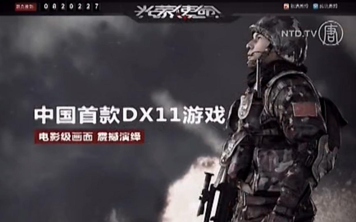 Zocken für die Partei – Chinas Online-Spiele dienen der Propaganda