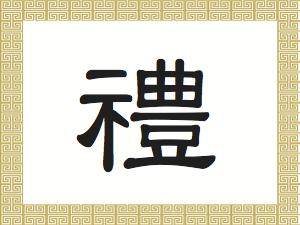 Das chinesische Schriftzeichen 禮   Foto: ET