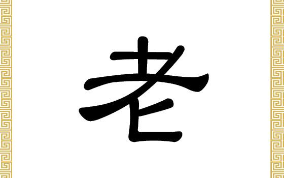 老 (lǎo) bedeutet alte oder ältere Menschen.