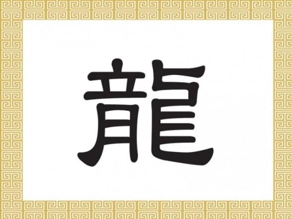 Das chinesische Schriftzeichen stellt die noblen glückverheißenden Eigenschaften des Drachens dar.