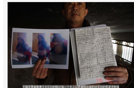 Wang Zhen zeigt den Hilferuf und Fotos von seiner Frau. Foto: Screenshot aus der Webseite boxun.com / Epoch Times Deutschland