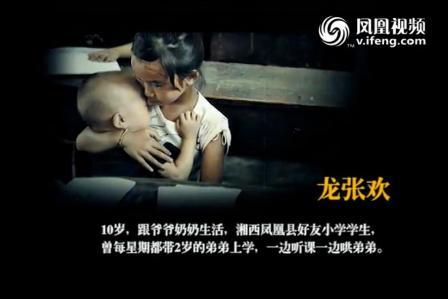 Das zehnjährige Mädchen lebt mit seinen Großeltern und muss seinen zweijährigen Bruder mit in die Schule nehmen. Foto: Screenshot von der Webseite ifeng.com/ETD