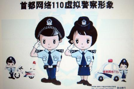 "Abbildung der ""Peking-Internet-Polizei"". Foto: STR/AFP/Getty Images"
