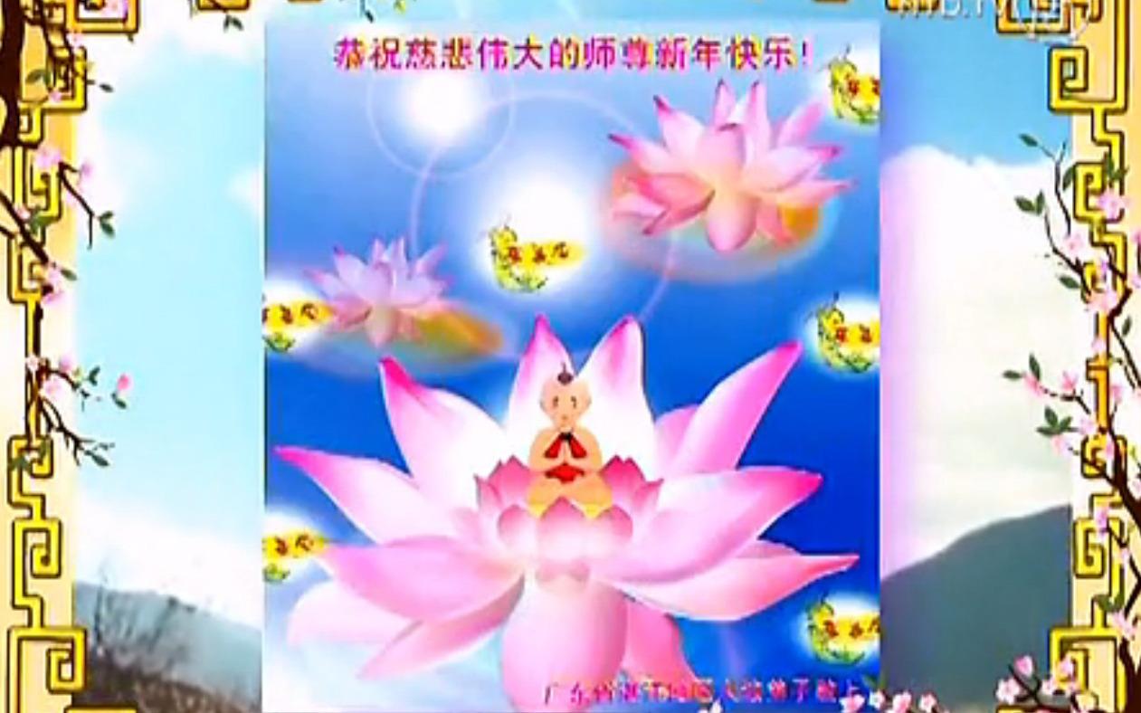 Neujahrsgrüße zeigen wachsenden Respekt vor Falun Gong