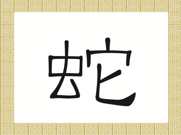 Chinesische Schriftzeichen: 蛇 – Schlange