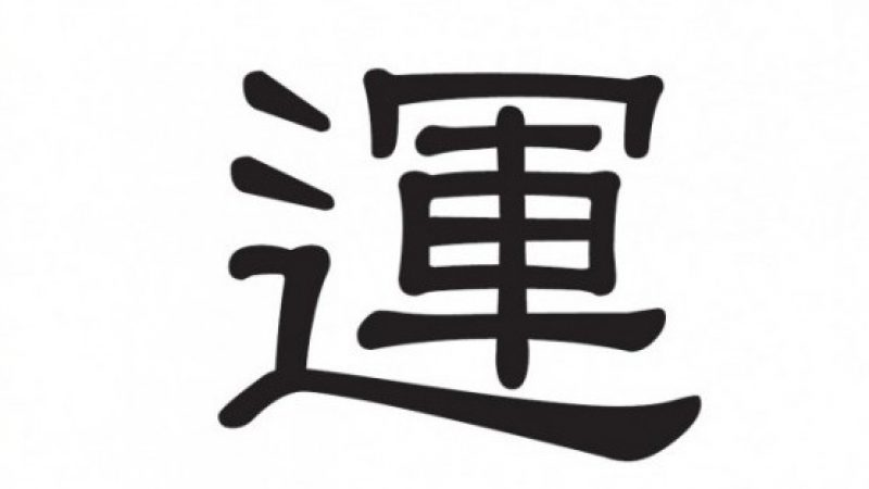 Chinesische Schriftzeichen 運 Schicksal Glück Vermögen