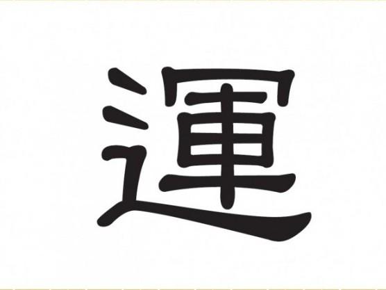chinesische schriftzeichen schicksal gl ck verm gen. Black Bedroom Furniture Sets. Home Design Ideas